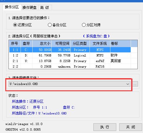 U盘安装Ghost Win10 32位/64位系统教程