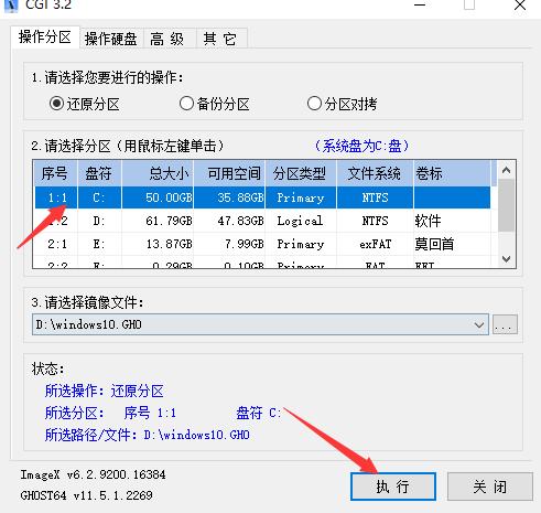 硬盘安装Ghost Win10 32位/64位系统教程