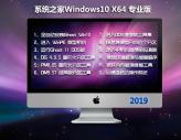 系统之家WIN10 64位纯净专业版下载 V19.02