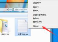 win7怎么设置文件共享?