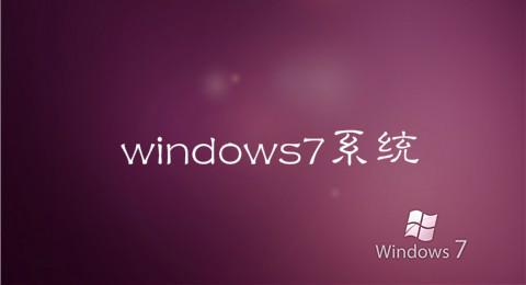 windows7系统
