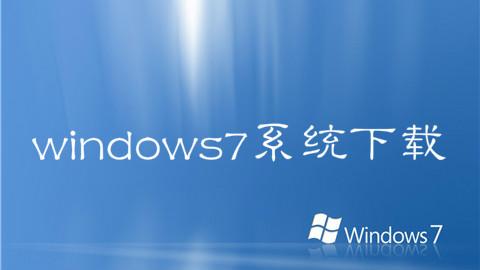 windows7系统下载