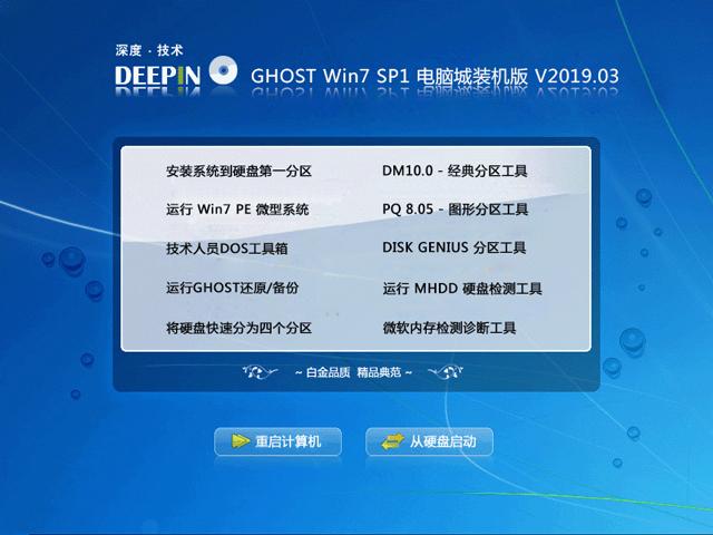 深度技术 Ghost Win7 SP1 64位 装机旗舰版 V19.03