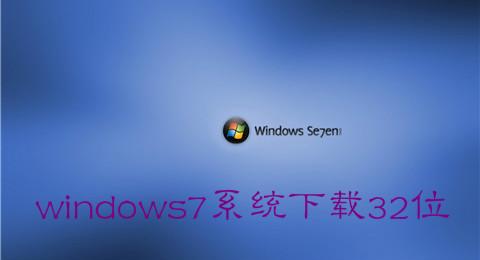 windows7系统下载32位