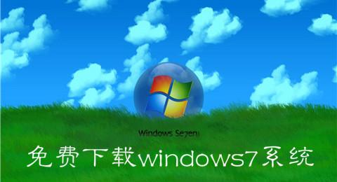免费下载windows7系统
