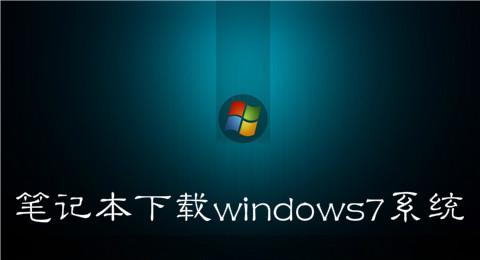 笔记本下载windows7系统