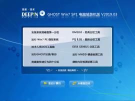 深度技术 Ghost Win7 SP1 64位 装机旗舰版 V2019.03