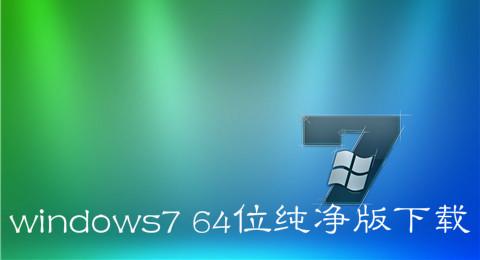 windows7 64位纯净版下载