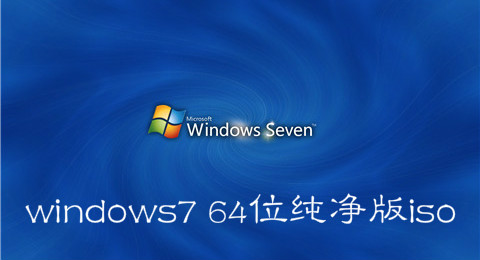 windows7 64位纯净版iso