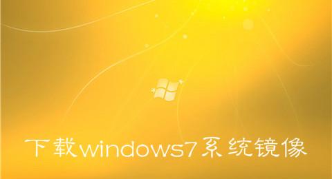 下载windows7系统镜像