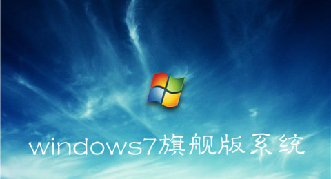 windows7旗舰版系统