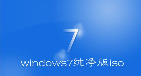 windows7纯净版iso