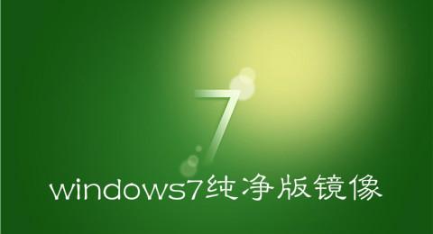 windows7纯净版镜像