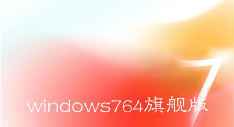 windows764旗舰版