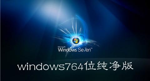 windows764位纯净版
