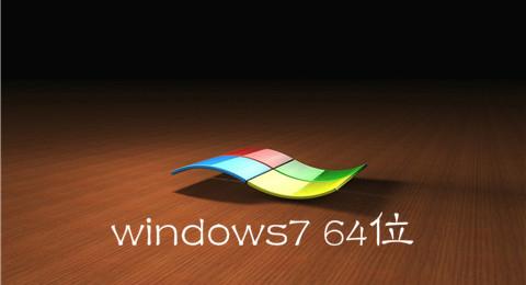 windows7 64位