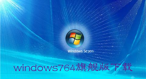 windows764旗舰版下载