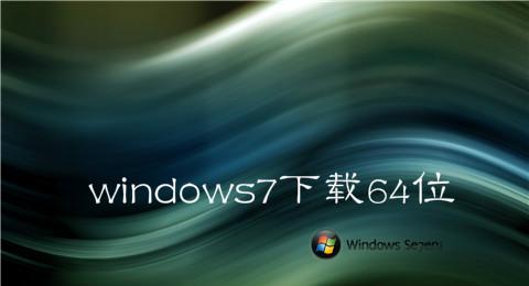 windows7下载64位