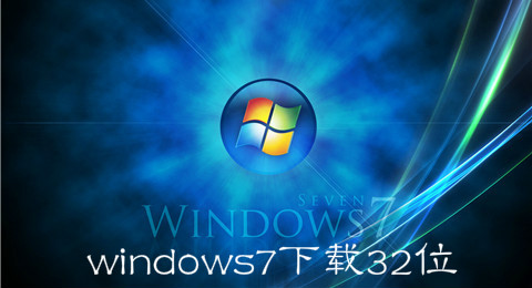 windows7下载32位