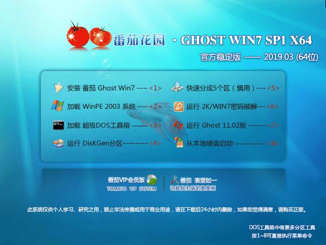 番茄花园 Ghost Win7 SP1 64位 纯净旗舰版 V2019.03