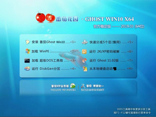 番茄花园WIN10 64位纯净专业版系统 V2019.03