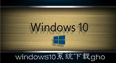 windows10系统下载gho