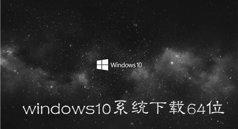 windows10系统下载64位