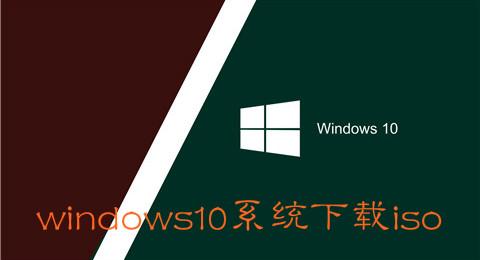 windows10系统下载iso