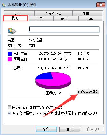 win7怎么删除c盘没用的文件