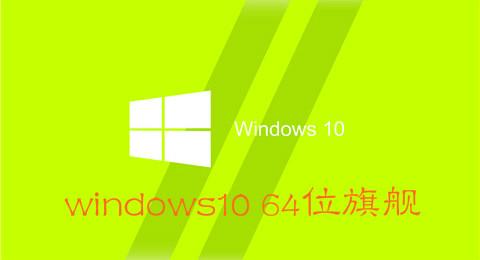 windows10 64位旗舰