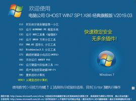 电脑公司 Ghost Win7 SP1 32位 纯净旗舰版 V2019.03