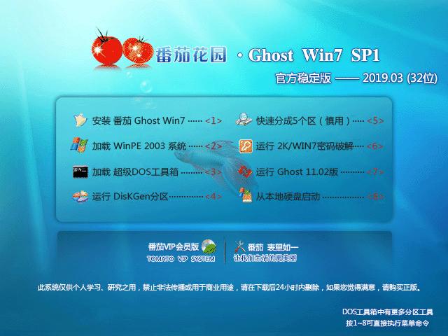 番茄花园 Ghost Win7 SP1 32位 纯净旗舰版 V2019.03