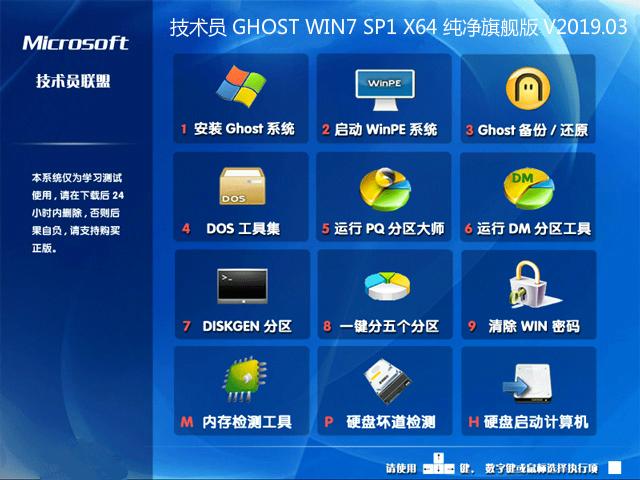 技术员联盟 Ghost Win7 SP1 64位 纯净旗舰版 V2019.03