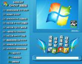 风林火山 Ghost Win7 SP1 64位 装机旗舰版 V2019.03