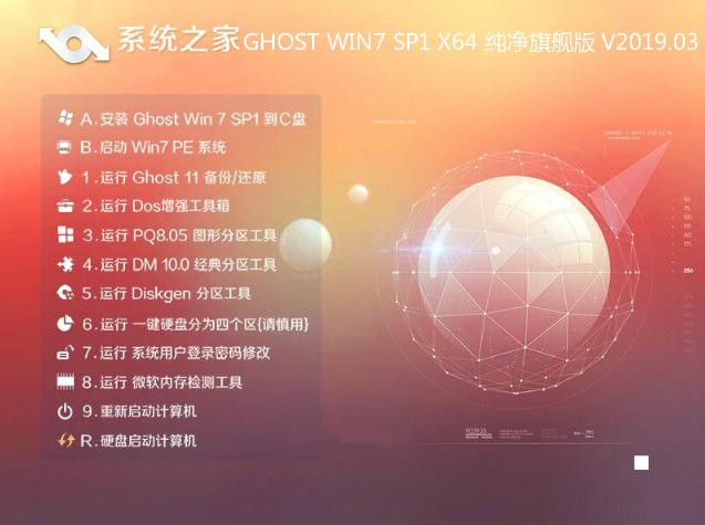 系统之家 Ghost Win7 SP1 64位 纯净旗舰版 V2019.03