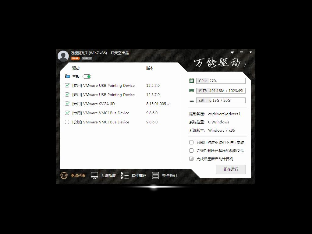硬盘装w7旗舰版32位系统
