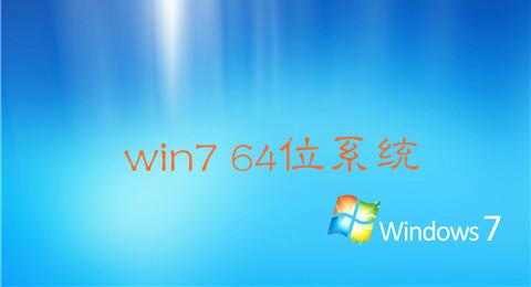 win7 64位系统