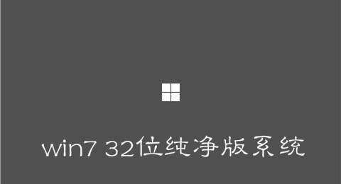win7 32位纯净版系统