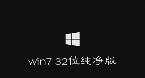 win7 32位纯净版