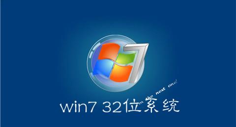 win7 32位系统