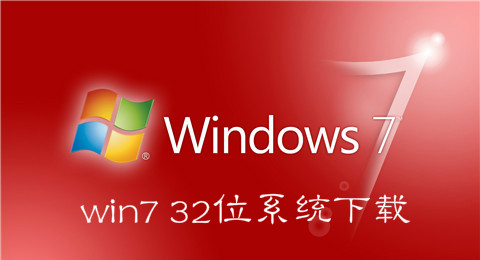 win7 32位系统下载