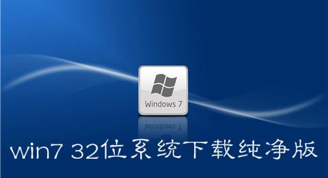 win7 32位系统下载纯净版