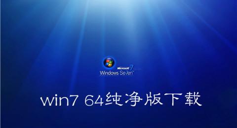 win7 64纯净版下载