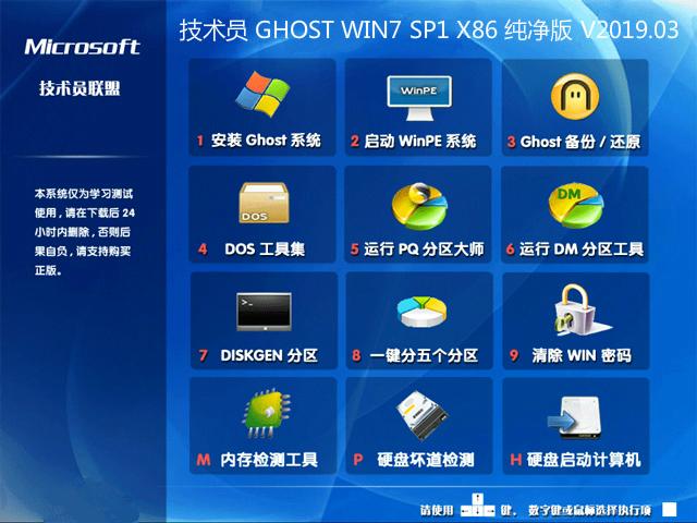 技术员联盟 Ghost Win7 SP1 32位 纯净旗舰版 V2019.03