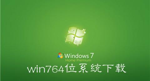 win764位系统下载