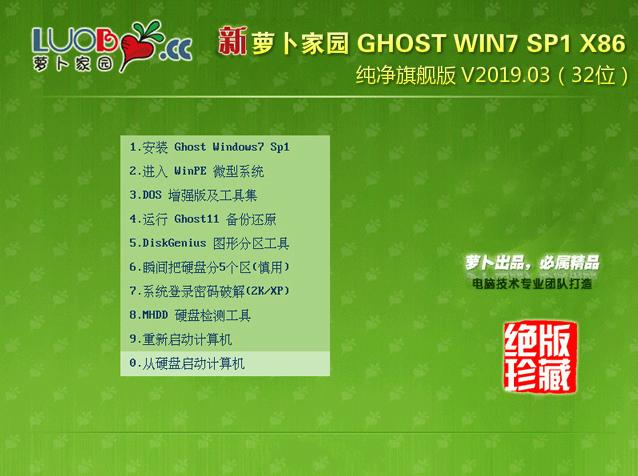 萝卜家园 Ghost Win7 SP1 32位 纯净旗舰版 V2019.03