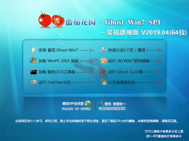 番茄花园 Ghost Win7 SP1 64位 装机旗舰版 V2019.04