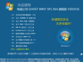 电脑公司 Ghost Win7 SP1 64位 旗舰版下载 V19.01