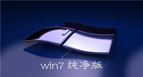 win7 纯净版