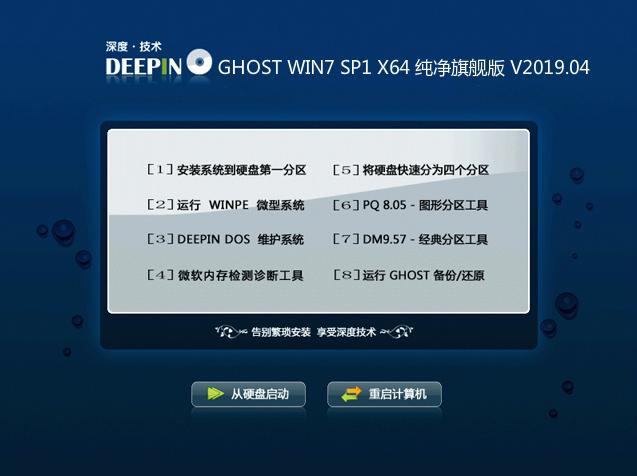 深度技术 Ghost Win7 SP1 64位 纯净旗舰版 V2019.04